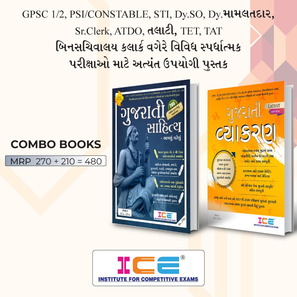 Gujarati Sahitya + Gujarati Vyakarn