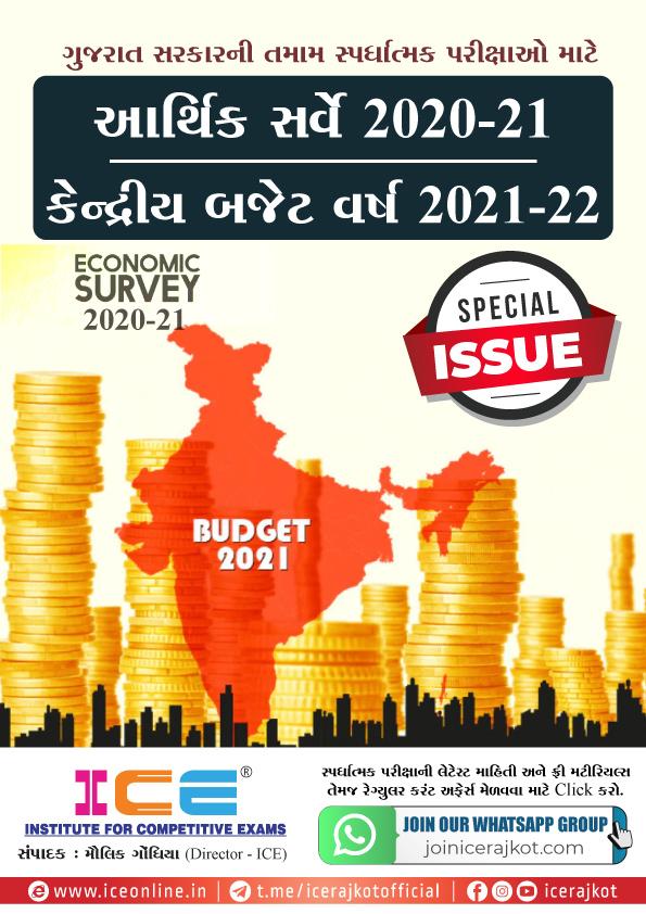 Economic Survey 2020-21 And Budget 2021-22
