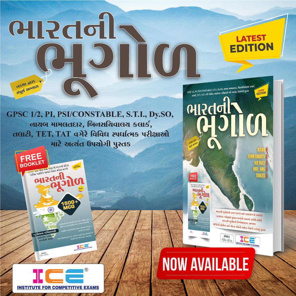 Bharat Ni Bhugol New Edition